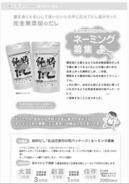 あらゆる要素に影響を受けるレスポンス広告 着眼点Vol.15 記事風広告に勝るイメージ広告-1