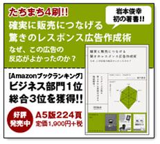 岩本俊幸、初の著書。 発売記念キャンペーン