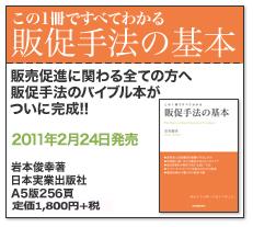 岩本俊幸著書。この一冊ですべてわかる 販促手法の基本 発売記念キャンペーン