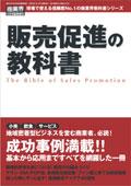 商業界臨時増刊号 「販売促進の教科書」