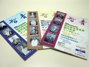 季刊誌『智青』平成20年盛夏号、菊花号、平成21年新年号、桜華号にて4回連載