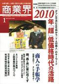 月刊商業界 2010年1月号