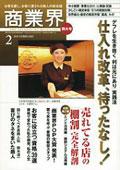 月刊商業界 2010年2月号
