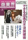 月刊商業界 2010年3月号