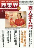 月刊商業界 2010年4月号