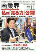 月刊商業界 2009年11月号