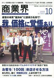月刊商業界 2009年10月号