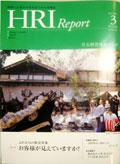 HRI Report 2009年3月号