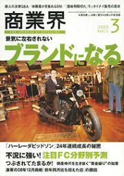 月刊商業界 2009年3月号