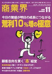 月刊商業界 2008年11月号