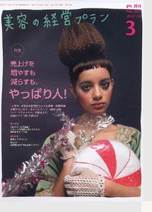 美容の経営プラン 2007/03/01発売号