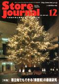 ストアジャーナル2005年12月号