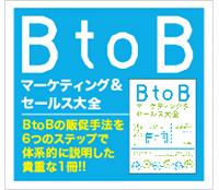 BtoBマーケティング&セールス大全