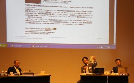 公益財団日本印刷技術協会様主催のJAGAT大会にてスピーカーとして参画