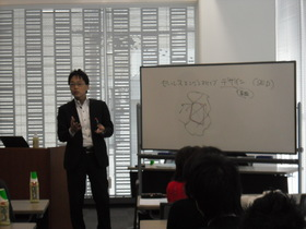 百五経済研究所主催セミナー